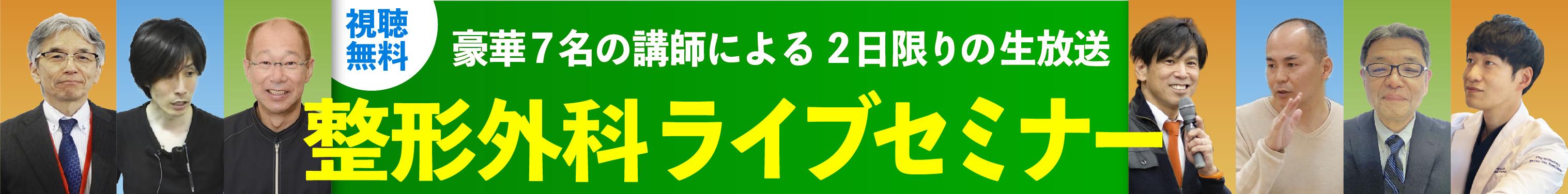 『整形LIVE』 配信のお知らせ