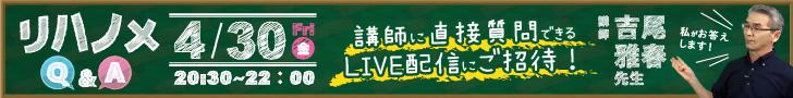 リハノメチャンネルライブ配信